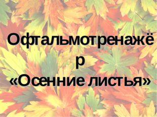 Офтальмотренажёр «Осенние листья»