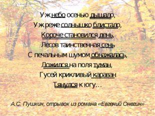 Уж небо осенью дышало, Уж реже солнышко блистало, Короче становился день, Лес