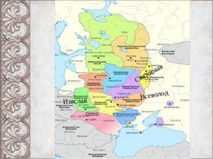 Изяслав Всеволод Святослав