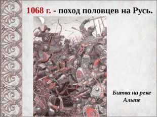 1068 г. - поход половцев на Русь. Битва на реке Альте