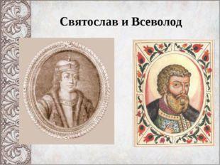 Святослав и Всеволод