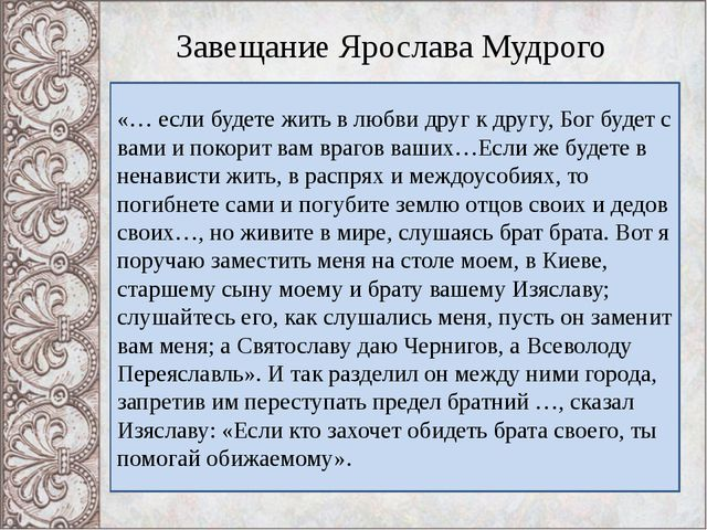 Завещание Ярослава Мудрого «… если будете жить в любви друг к другу, Бог буде...