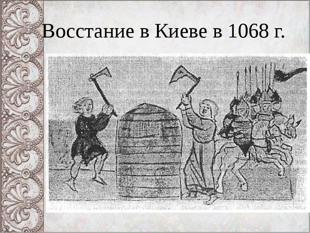 Восстание в Киеве в 1068 г.