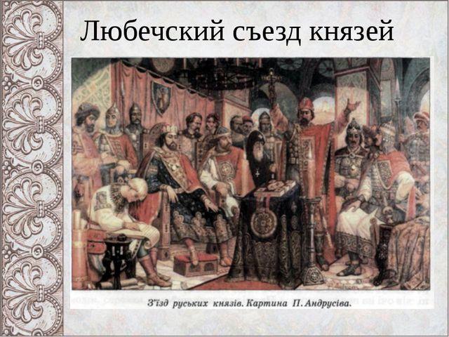 Любечский съезд князей
