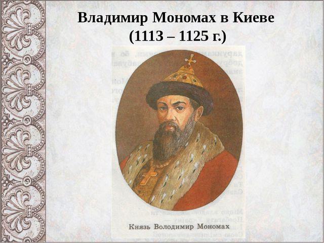 Владимир Мономах в Киеве (1113 – 1125 г.)