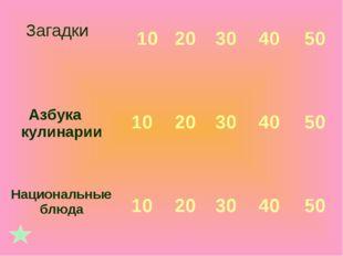 Загадки 10 20 30 40 50 Азбука кулинарии 10 20 30 40 50 Национальны