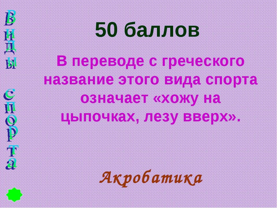 50 баллов В переводе с греческого название этого вида спорта означает «хожу н...
