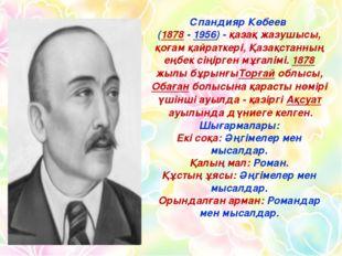 Спандияр Көбеев (1878-1956) - қазақ жазушысы, қоғам қайраткері, Қазақстанн