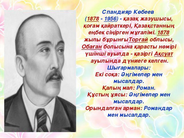 Спандияр Көбеев (1878-1956) - қазақ жазушысы, қоғам қайраткері, Қазақстанн...