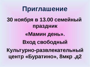 30 ноября в 13.00 семейный праздник «Мамин день». Вход свободный Культурно-ра