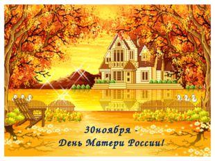 30ноября - День Матери России!