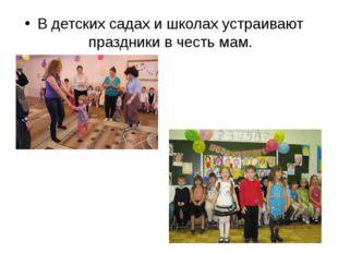 В детских садах и школах устраивают праздники в честь мам.