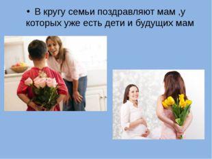 В кругу семьи поздравляют мам ,у которых уже есть дети и будущих мам