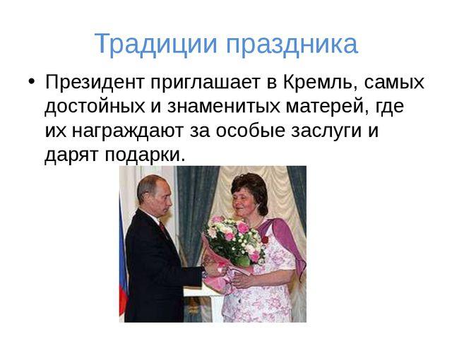 Традиции праздника Президент приглашает в Кремль, самых достойных и знамениты...
