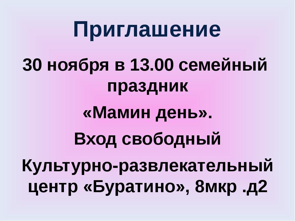 30 ноября в 13.00 семейный праздник «Мамин день». Вход свободный Культурно-ра...