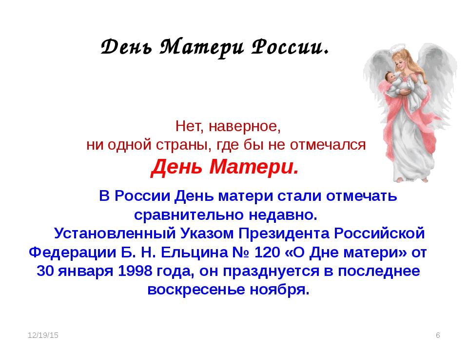 День Матери России. Нет, наверное, ни одной страны, где бы не отмечался День...