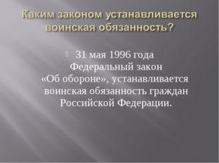 31 мая 1996 года Федеральный закон «Об обороне», устанавливается воинская обя