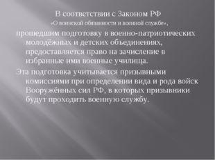 В соответствии с Законом РФ «О воинской обязанности и военной службе», прошед