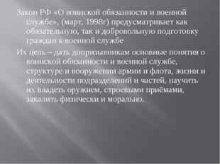 Закон РФ «О воинской обязанности и военной службе», (март, 1998г) предусматри