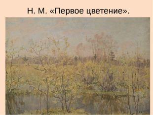 Н. М. «Первое цветение».