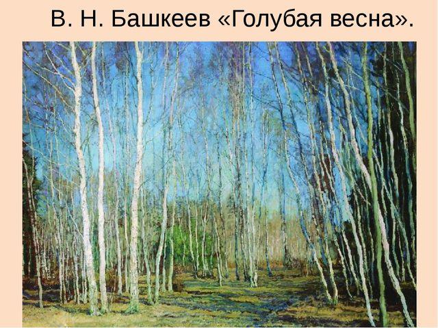 В. Н. Башкеев «Голубая весна».
