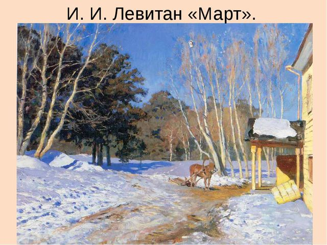 И. И. Левитан «Март».