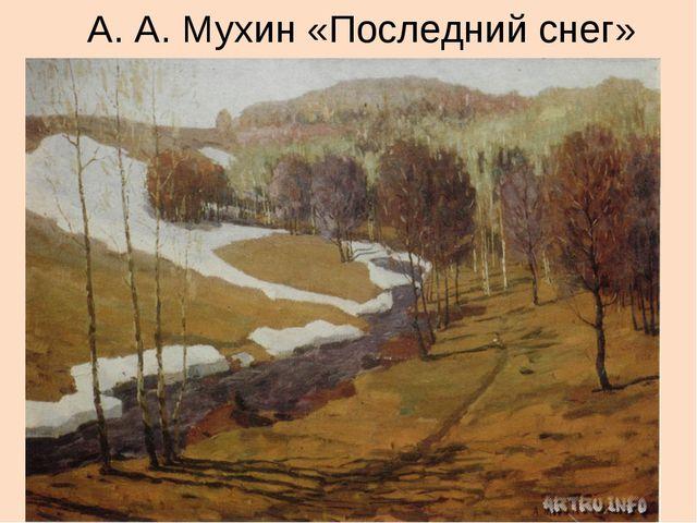 А. А. Мухин «Последний снег»