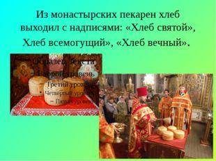 Из монастырских пекарен хлеб выходил с надписями: «Хлеб святой», Хлеб всемогу
