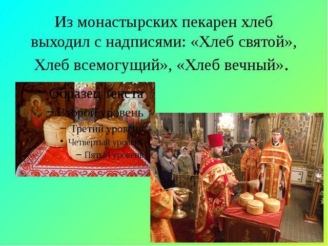 Из монастырских пекарен хлеб выходил с надписями: «Хлеб святой», Хлеб всемогу...