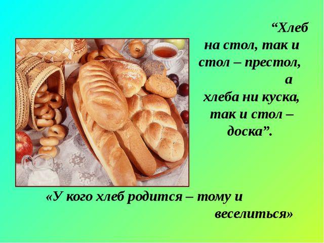 """""""Хлеб на стол, так и стол – престол, а хлеба ни куска, так и стол – доска""""...."""