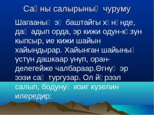 Саңны салырының чуруму Шагааның эң баштайгы хүнүнде, даң адып орда, эр кижи о