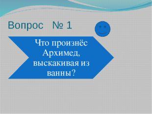 Вопрос № 1