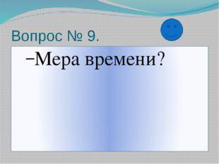 Вопрос № 9. Мера времени?