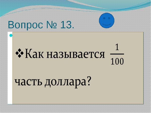 Вопрос № 13.