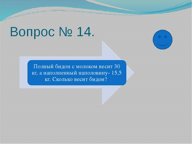Вопрос № 14.