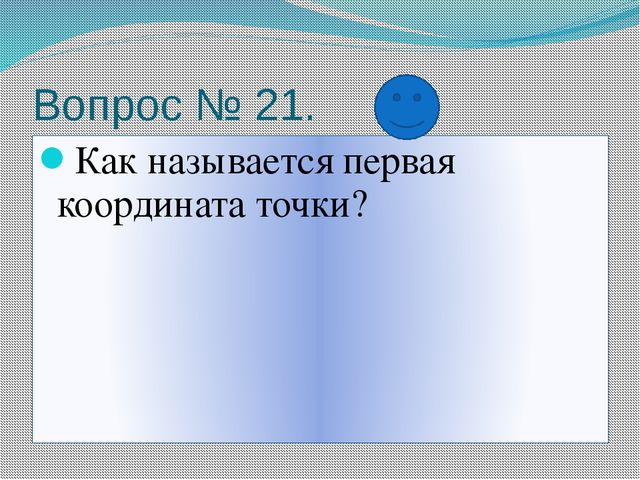 Вопрос № 21. Как называется первая координата точки?