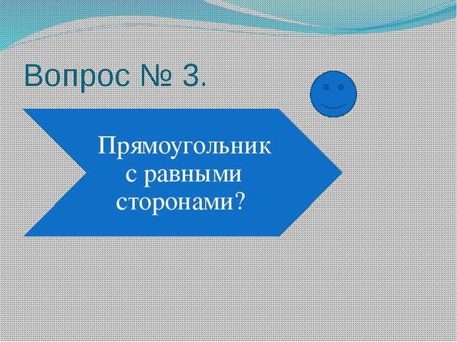 Вопрос № 3.