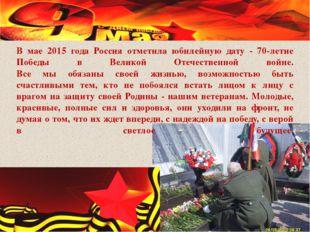 В мае 2015 года Россия отметила юбилейную дату - 70-летие Победы в Великой От