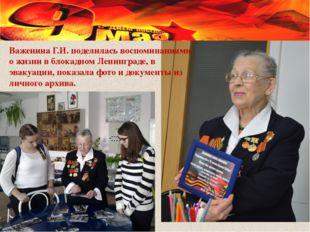Важенина Г.И. поделилась воспоминаниями о жизни в блокадном Ленинграде, в эва