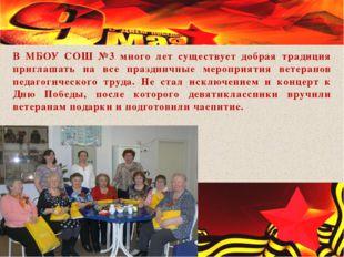 В МБОУ СОШ №3 много лет существует добрая традиция приглашать на все празднич