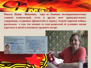 Коваль Лидия Ивановна, одна из бывших несовершеннолетних узников концлагерей,