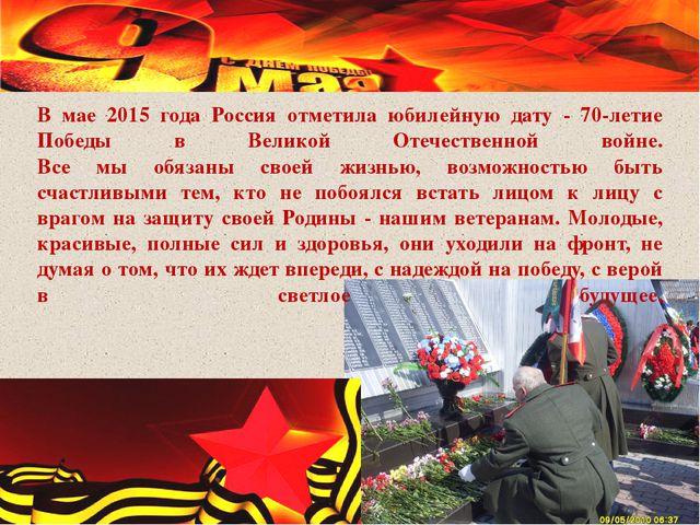 В мае 2015 года Россия отметила юбилейную дату - 70-летие Победы в Великой От...