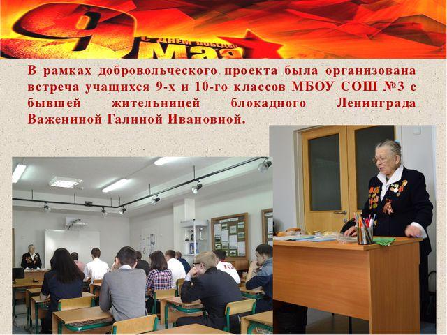 В рамках добровольческого проекта была организована встреча учащихся 9-х и 10...