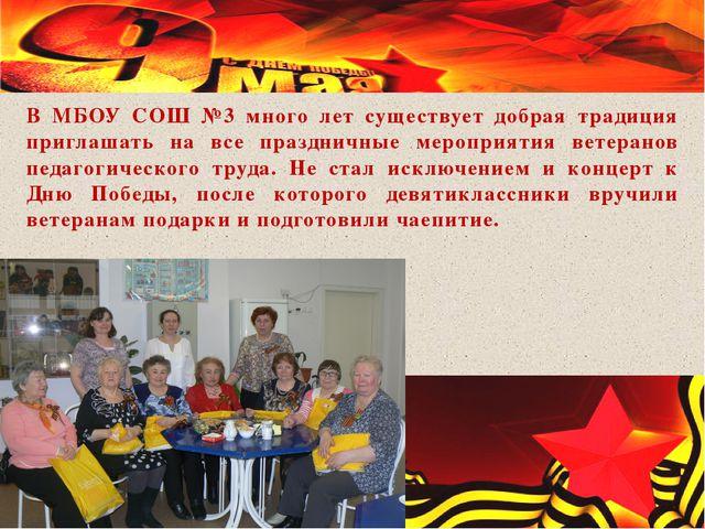 В МБОУ СОШ №3 много лет существует добрая традиция приглашать на все празднич...