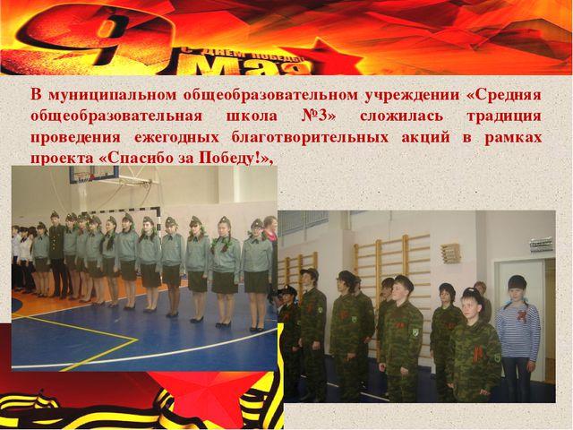 В муниципальном общеобразовательном учреждении «Средняя общеобразовательная ш...
