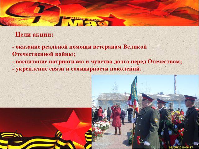 - оказание реальной помощи ветеранам Великой Отечественной войны; - воспитани...