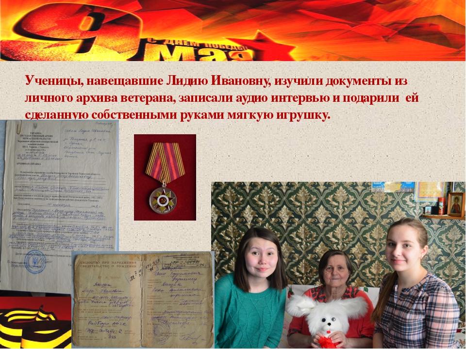 Ученицы, навещавшие Лидию Ивановну, изучили документы из личного архива ветер...