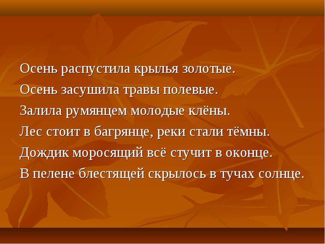 Осень распустила крылья золотые. Осень засушила травы полевые. Залила румянце...