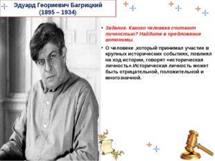 Эдуард Геориевич Багрицкий (1895 – 1934) Задание. Какого человека считают лич