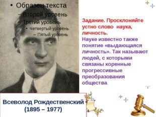 Всеволод Рождественский (1895 – 1977) Задание. Просклоняйте устно слово наука